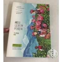 【旧书二手书9品】藏在这世界的优美 /毕淑敏 湖南文艺出版社(万隆书店)