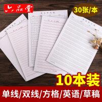 六品堂 信纸本单线双线英语文作业本作文本方格纸数学草稿本学生写信签信笺纸