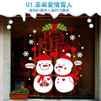 圣诞节装饰用品墙贴纸店铺橱窗玻璃门贴纸窗户花布置圣诞老人贴画七夕 抖音