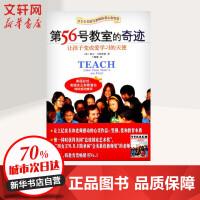 第56号教室奇迹 光明日报出版社