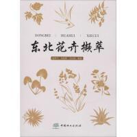 东北花卉撷萃 中国林业出版社
