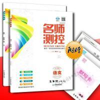 2019秋 名师测控五年级(语文+数学)2科上册 RJ人教版 附小册子试卷 5年级上册