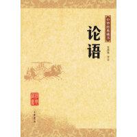 【旧书二手书8成新】论语――中华经典藏书 张燕婴 注 中华书局出版社 9787101052787