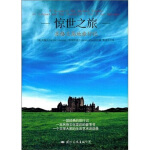 惊世之旅:苏格兰高地旅行记,约翰生,鲍斯威尔,国际文化出版公司9787512502147
