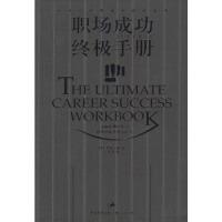 职场成功手册:全面的测试练习,评估你的才能与潜力,(英)扬(Yeung,R.)著,王跃进,上海人民出版社9787208
