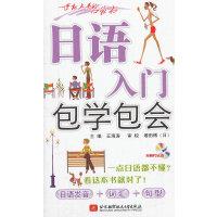 日语入门包学包会(内附光盘1张)