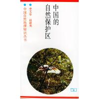 中国的自然保护区