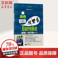 职场尤里卡 上海教育出版社