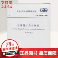 室外排水设计规范(2016年版):GB 50014-2006 中华人民共和国住房和城乡建设部,中华人民共和国国家质量监