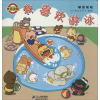 我喜欢游泳 (7) 二十一世纪出版社