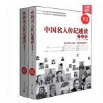 名人传记速读【2本套装】中国名人传记+世界名人传记 让学生受益一生的世界中国历史名人传记故事青少年版读本系列丛书