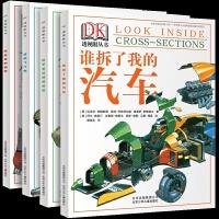 DK透视眼丛书儿童科普百科全书谁拆了我的汽车书籍畅销小学生读物6-7-8-9-10-12-15岁坦克军事飞机图书三四五