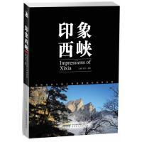 印象西峡:本西峡深度文化旅游的著作与中国九寨沟、韩国济州岛在同一纬度上的世界自然奇观 沉睡 撰文/摄影 北京时代华文书