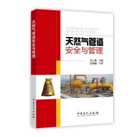 天然气管道安全与管理 石仁委 9787511432407
