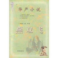 【新书店正版】燕双飞 华严 花城出版社
