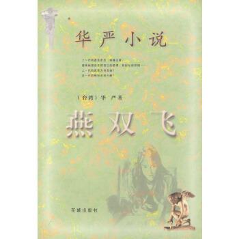 燕双飞 华严 花城出版社 正版书籍,请注意售价高于定价,有问联系随时联系客服,欢迎咨询。
