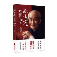 [二手9成新]南怀瑾的后100天王国平9787545913651鹭江出版社