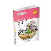 曹文��典作品-丁丁����-黑水手 新版曹文� 著中��少年�和�新�出版�社,中��少年�和�出9787514809985