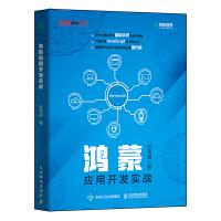 鸿蒙应用开发实战 张荣超 华为国产操作系统HarmonyOS开发图书JavaScript编程语言提供完整源代码华为智能手