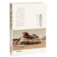 花花公子[阿拉伯]加�R・谷�比�A文出版社9787507548990