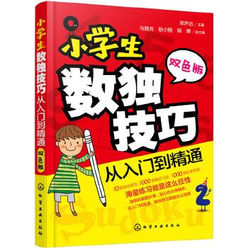 小学生数独技巧-从入门到精通(pdf+txt+epub+azw3+mobi电子书在线阅读下载)