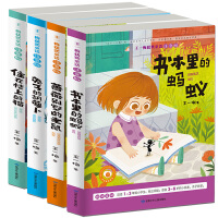 兔子的胡萝卜+蔷薇别墅的老鼠+书本里的蚂蚁+住在楼上的猫(套装共4册)王一梅获奖童话 彩色注音版冰心儿童文学奖 和孩子