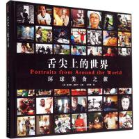 舌尖上的世界:环球美食之旅 中国民族摄影艺术出版社