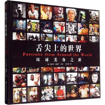 舌尖上的世界:环球美食之旅 中国民族摄影艺术出版社 【文轩正版图书】