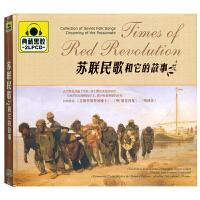 新华书店原装正 苏联民歌和它的故事典藏黑胶2CD