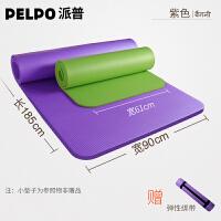 加厚15mm加宽90cm瑜伽垫加长运动健身垫初学者无味防滑瑜珈垫 紫色 90cm宽*185cm长=绑带+下载视频教程