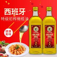 西班牙进口莉莎贝拉特级初榨橄榄油食用油1L单瓶装