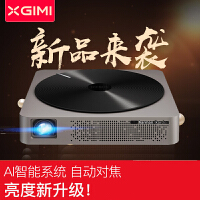 极米Z4极光New 高清智能投影仪3D家用投影机 手机同屏无线投影仪