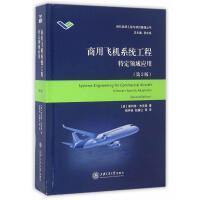 商用飞机系统工程 (美)斯科特・杰克逊 著 上海交通大学出版社 9787313150462