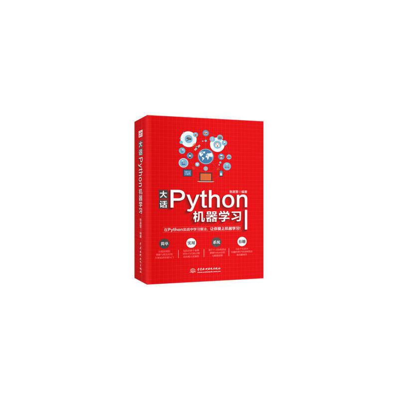 大话Python机器学习 正版书籍 限时抢购 当当低价 团购更优惠 13521405301 (V同步)