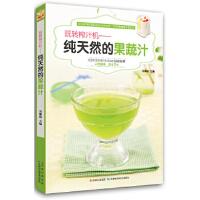 XM-18-玩转榨汁机:纯天然的果蔬汁【1051】 吴佩琦 9787538467499 吉林科学技术出版社 封面有磨痕