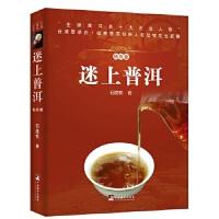 迷上普洱 9787511734433 石昆牧 中央编译出版社
