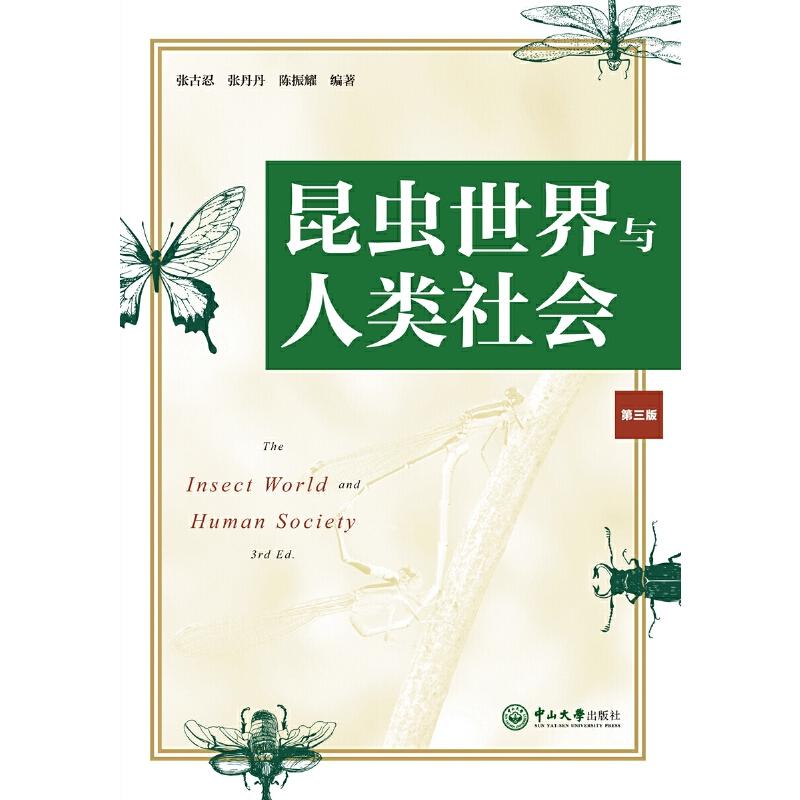 昆虫世界与人类社会(第三版) 全彩印刷,600多张炫目的昆虫摄影和昆虫线条图,凸显了昆虫世界的绚丽多姿与千变万化