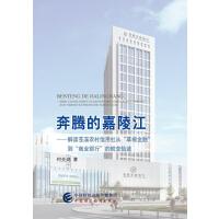 """奔腾的嘉陵江―从""""草根金融""""到""""商业银行""""的蜕变轨迹"""
