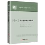 丽江市经济发展研究