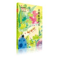 新中国成立70周年儿童文学经典作品集 小蚂蚁的作文