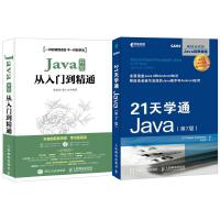 Java �_�l�娜腴T到精通 �程 �W站 �W�j ��� IP域名 �件�_�l程序�O�+21天�W通Java第7版全面涵�wJava