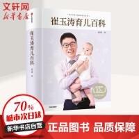 崔玉涛育儿百科 中信出版集团股份有限公司