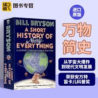 万物简史 英文原版 A Short History of Nearly Everything 英文版罗辑思维书 人类未