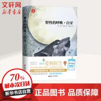 野性的呼唤.白牙 中国妇女出版社