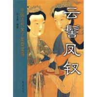 【二手旧书9成新】云髻凤钗:中国古代女子发型发饰 马大勇 齐鲁书社 9787533320874