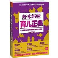 【旧书二手书9成新】单册售价 虾米妈咪育儿正典 虾米妈咪,凤凰联动 9787553731018