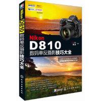 【新书店正版】Nikon D810数码单反摄影技巧大全,FUN视觉,雷波著,化学工业出版社9787122223326