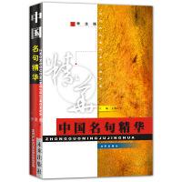 中国名句精华(学生版)