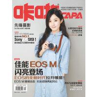 咔啪先锋摄影杂志2012年10月号总第46期