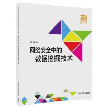网络安全中的数据挖掘技术本书是市面上少有的将数据挖掘技术在网络安全领域的实际应用中加以总结和汇编的专著。